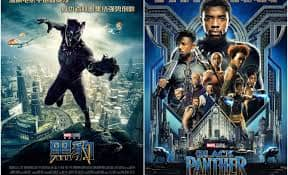 Black Panther HD Digital Copy $5.49 -- Few Left